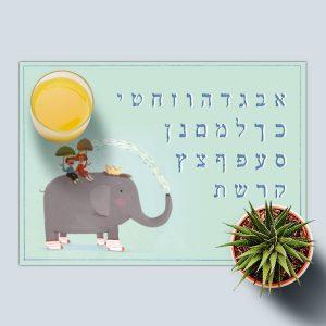 פיות האותיות - פלייסמט לשולחן דגם פיל